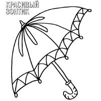 Umbrella Coloring Pages