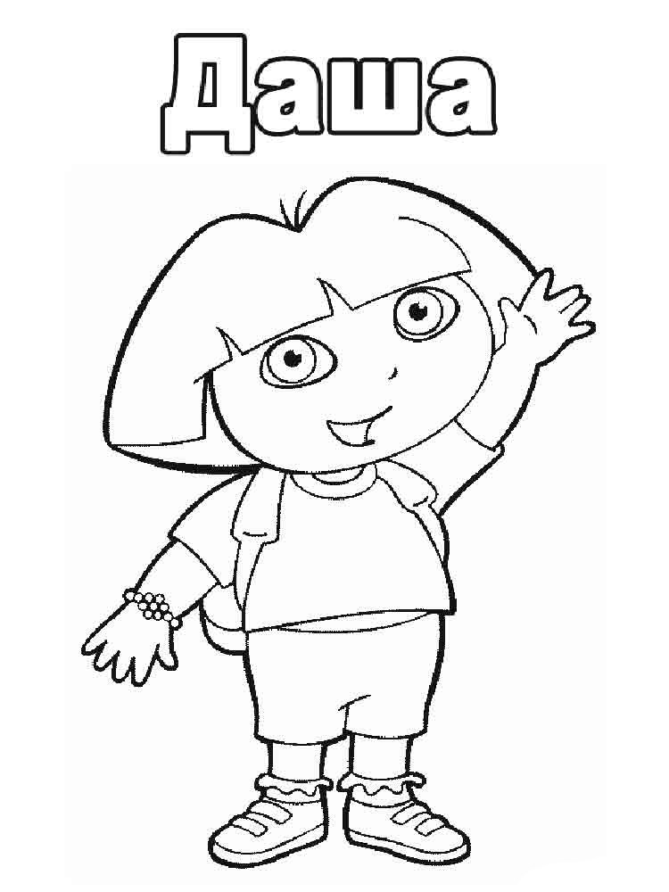 dora boots swiper coloring pages-#7